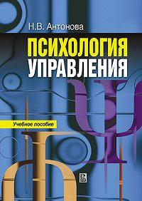 Наталья Антонова -Психология управления: учебное пособие