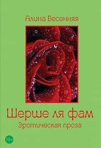 Алина Весенняя -Шерше ля фам (сборник)