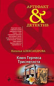 Наталья Александрова -Ключ Гермеса Трисмегиста