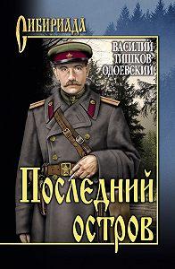 Василий Тишков -Последний остров