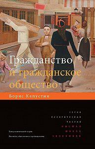 Борис Гурьевич Капустин -Гражданство и гражданское общество