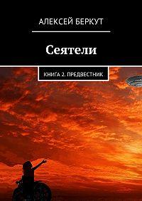 Алексей Беркут -Сеятели. Книга2. Предвестник