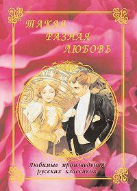 Илья Маневич -Такая разная любовь. Любимые произведения русских классиков (сборник)