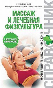 Ирина Николаевна Макарова -Массаж и лечебная физкультура