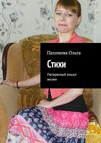Ольга Пахомова -Стихи. Потерянный смысл жизни
