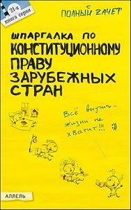 Н. В. Кормушкина - Шпаргалка по конституционному праву зарубежных стран