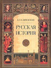 Василий Ключевский -Русская история. Полный курс лекций