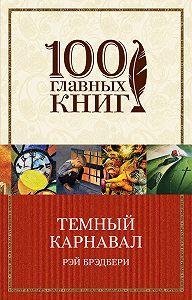 Рэй Брэдбери -Темный карнавал (сборник)