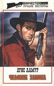 Луис Ламур - Человек закона