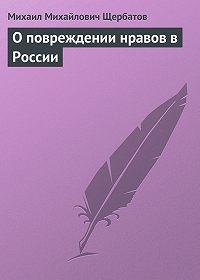 Михаил Михайлович Щербатов - О повреждении нравов в России