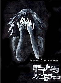 Наталия Гражданинова -Черная любовь (сборник)