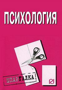 Коллектив Авторов -Психология: Шпаргалка