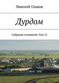 Николай Ольков -Дурдом. Собрание сочинений. Том12