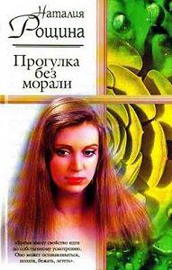 Наталия Рощина -Прогулка без морали