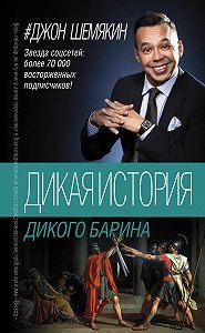 Джон Шемякин -Дикая история дикого барина (сборник)