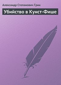 Александр Грин -Убийство в Кунст-Фише