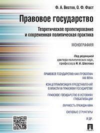 Федор Вестов -Правовое государство: теоретическое проектирование и современная политическая практика. Монография