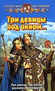 Светлана Славная -Три девицы под окном...