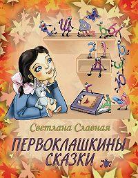 Светлана Славная - Первоклашкины сказки