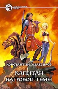 Константин Мзареулов - Капитан Багровой Тьмы