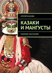 Сергей Очинян - Казаки имангусты. Сборник рассказов