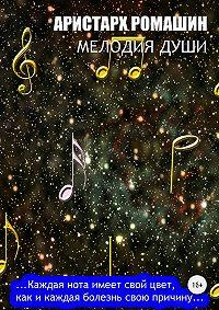 Аристарх Ромашин -Мелодия души
