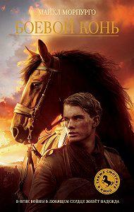 Майкл Морпурго -Боевой конь