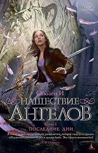 Сьюзен И - Нашествие ангелов. Книга 1. Последние дни