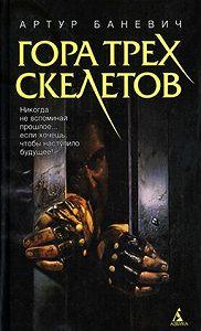 Артур Баневич -Гора трех скелетов