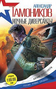 Александр Тамоников -Ночные диверсанты