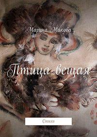 Марина Макова -Птица вещая. Стихи