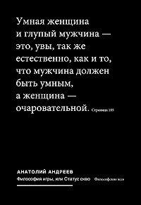Анатолий Андреев -Философия игры, или Статус скво: Философские эссе