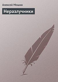 Алексей Мошин - Неразлучники