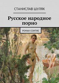 Станислав Шуляк -Русское народное порно