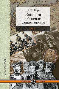 Николай Васильевич Берг -Записки об осаде Севастополя