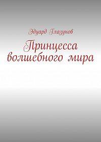 Эдуард Глазунов - Принцесса волшебногомира