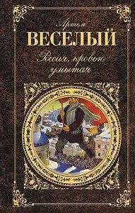Артём Весёлый - Россия, кровью умытая (сборник)