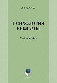Л. В. Лебедева - Психология рекламы: учебное пособие