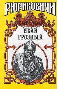 Казимир Валишевский -Иван Грозный