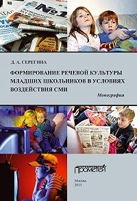 Дария Серегина -Формирование речевой культуры младших школьников в условиях воздействия СМИ