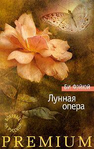 Би Фэйюй -Лунная опера (сборник)