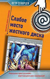 Петр Северцев -Слабое место жесткого диска (сборник)