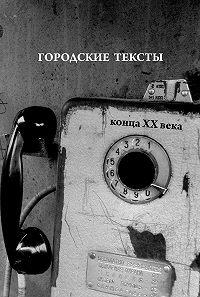Константин Севастьянов -Городские тексты конца XX века