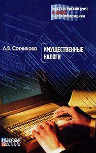 Л.В. Сотникова -Имущественные налоги