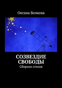Оксана Волкова -Созвездие свободы. Сборник стихов