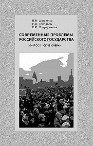 Р. Соколова -Современные проблемы Российского государства. Философские очерки