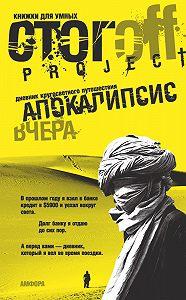 Илья Стогоff - Апокалипсис вчера. Дневник кругосветного путешествия