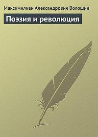Максимилиан Александрович Волошин -Поэзия и революция