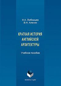 Игорь Любимцев -Краткая история английской архитектуры