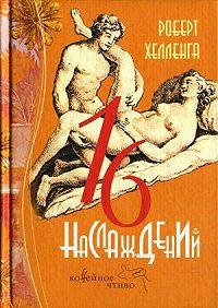 Роберт Хелленга -16 наслаждений